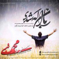 دانلود آهنگ مسعود محمد نبی به نام باران که شدی