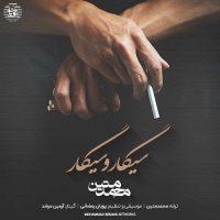 دانلود آهنگ محمد متین به نام سیگار و سیگار