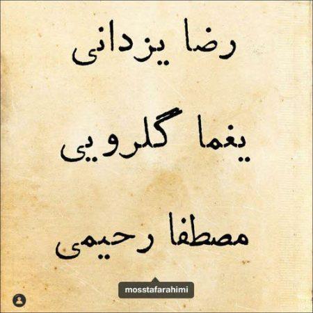 دانلود آهنگ مصطفی رحیمی و رضا یزدانی و یغما گلرویی به نام کوچه ملی