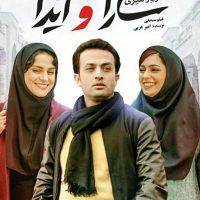 دانلود فیلم ایرانی سارا و آیدا با لینک مستقیم