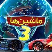 دانلود انیمیشن ماشین ها Cars 3 2017