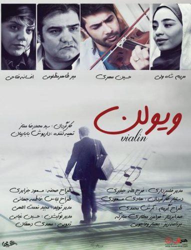 دانلود فیلم ایرانی ویولن