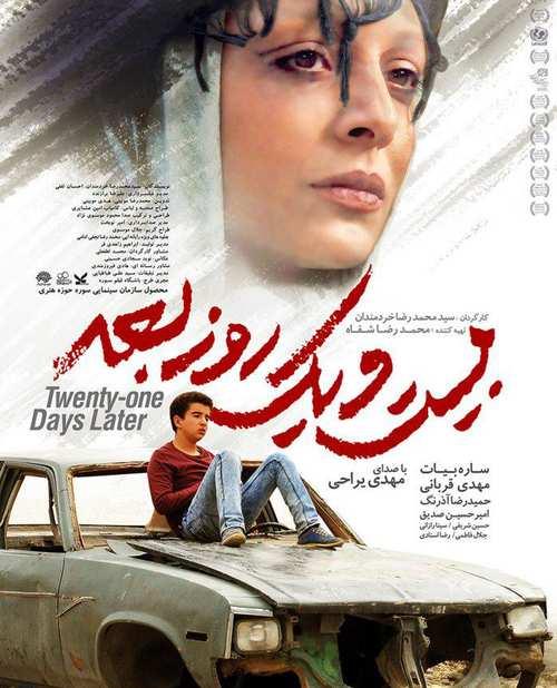 دانلود فیلم بیست و یک روز بعد با لینک مستقیم
