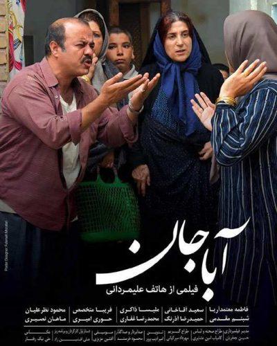 دانلود فیلم ایرانی آباجان با لینک مستقیم