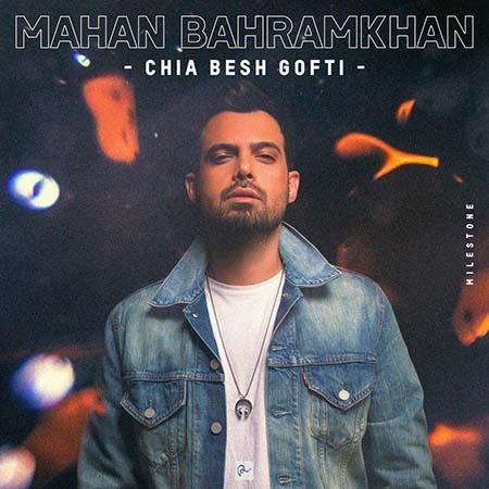 دانلود آهنگ ماهان بهرام خان به نام چیا بهش گفتی