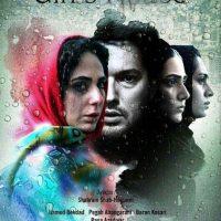 دانلود فیلم خانه دختر با لینک مستقیم