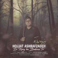 دانلود موزیک ویدیو حجت اشرف زاده به نام این روزها بدون تو