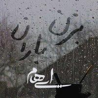 دانلود آهنگ گروه ایهام به نام بزن باران