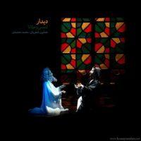 دانلود آهنگ همایون شجریان به نام دیدار شمس و مولانا
