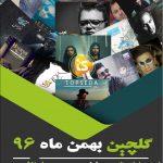 دانلود مجموعه بهترین آهنگ های بهمن ۹۶