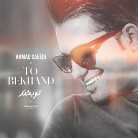 دانلود موزیک ویدیو احمد سعیدی به نام تو بخند