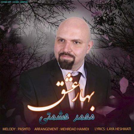 دانلود آهنگ محمد حشمتی به نام بهار عشق