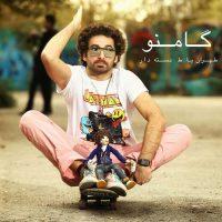 دانلود آهنگ گامنو به نام تهران با ط دسته دار