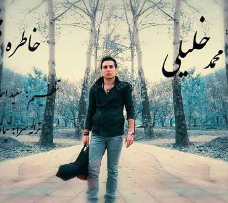 دانلود آهنگ محمد خلیلی و سعید اسماعیلی به نام خاطره ها