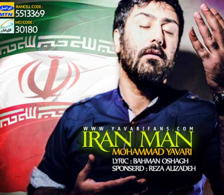 دانلود آهنگ محمد یاوری به نام ایران من