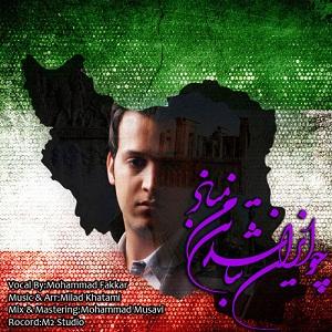 دانلود آهنگ محمد فکار به نام ایران