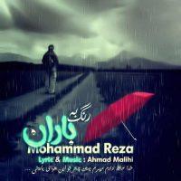 دانلود آهنگ محمد رضا به نام به رنگ باران