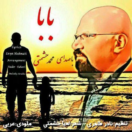 دانلود آهنگ محمد حشمتی به نام بابا