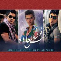 دانلود آهنگ یوسف و رضا وهاب و علی نوری به نام حس فوق العاده