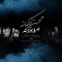 دانلود آهنگ محسن یگانه به نام امروز تولدمه