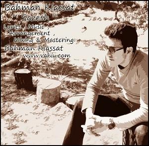 دانلود آهنگ بهمن کیاست به نام سازش