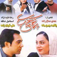 دانلود رایگان فیلم ایرانی بانوی کوچک