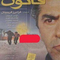 دانلود رایگان فیلم ایرانی قانون