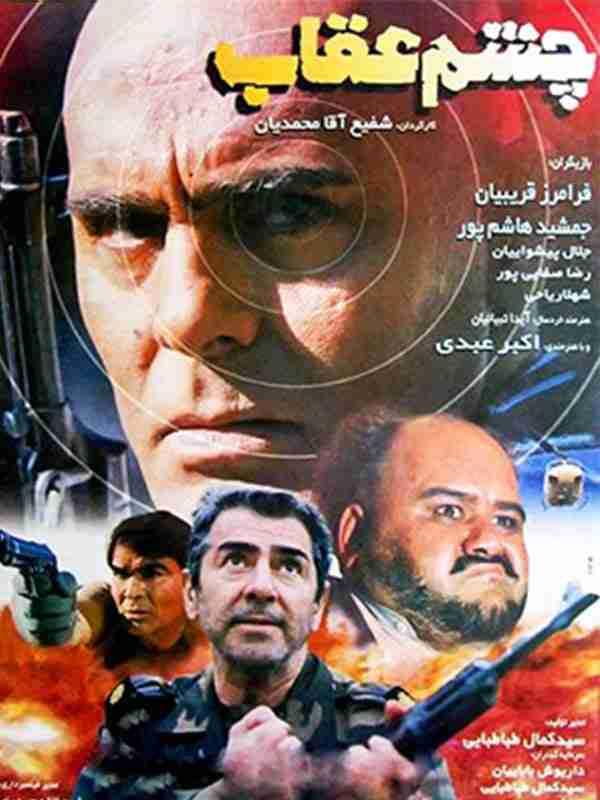 دانلود فیلم چشم عقاب با لینک مستقیم