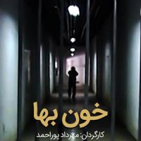 دانلود رایگان فیلم ایرانی خون بها