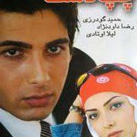 دانلود رایگان فیلم ایرانی چپ دست