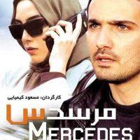 دانلود رایگان فیلم ایرانی مرسدس