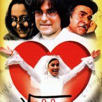 دانلود رایگان فیلم ایرانی معادله