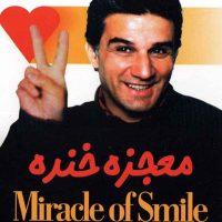 دانلود رایگان فیلم ایرانی معجزه خنده