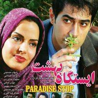 دانلود رایگان فیلم ایرانی ایستگاه بهشت