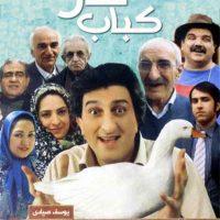 دانلود فیلم ایرانی قدیمی کباب غاز