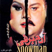 دانلود رایگان فیلم ایرانی آدم برفی