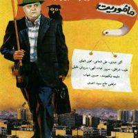 دانلود رایگان فیلم ایرانی ماموریت
