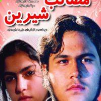 دانلود فیلم ایرانی مصائب شیرین
