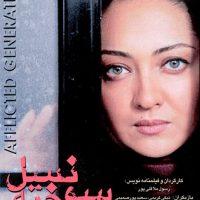 دانلود رایگان فیلم ایرانی نسل سوخته