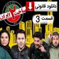 دانلود سریال ساخت ایران ۲ قسمت ۳