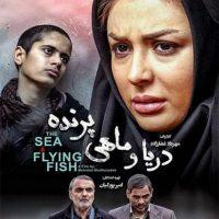 دانلود فیلم ایرانی دریا و ماهی پرنده با لینک مستقیم