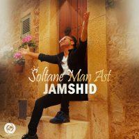 دانلود موزیک ویدیو جمشید به نام سلطان من است