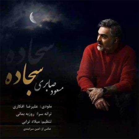 دانلود آهنگ مسعود صابری به نام سجاده