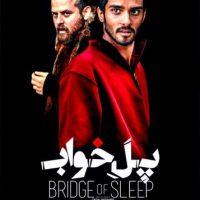 دانلود فیلم ایرانی پل خواب با لینک مستقیم