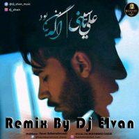 دانلود ریمیکس آهنگ اگه به من بود علی یاسینی (Dj Elvan)
