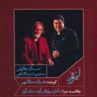 دانلود آلبوم سالار عقیلی و مجید درخشانی به نام لبریز