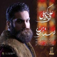 دانلود موزیک ویدیوی علی زندوکیلی به نام ستار خان