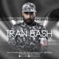 دانلود آهنگ امیر بس به نام ایران باش