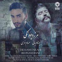 دانلود آهنگ بهنام بانی و حسام فرحی به نام مرز دیوونگی