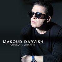 دانلود آهنگ مسعود درویش به نام غرور شکسته